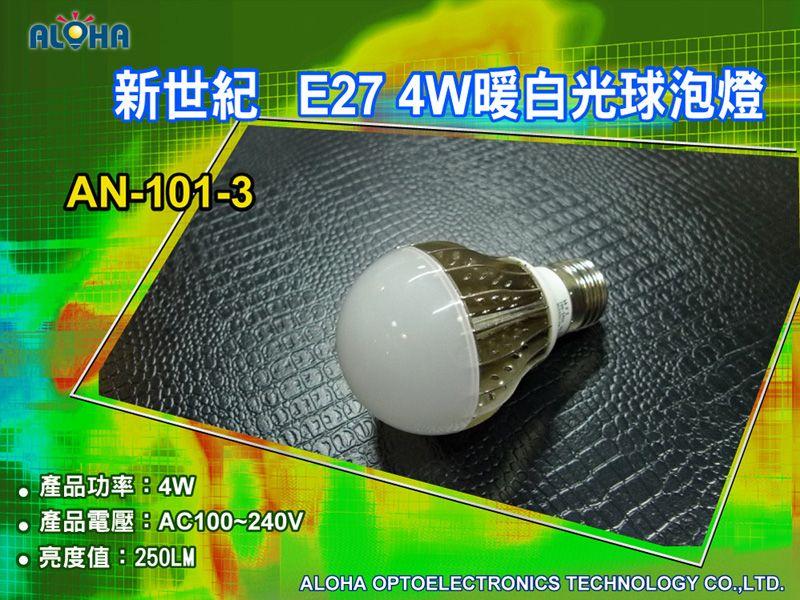 AN-101-3  4W球泡 新世紀暖白光3000K 250LM(亮光)