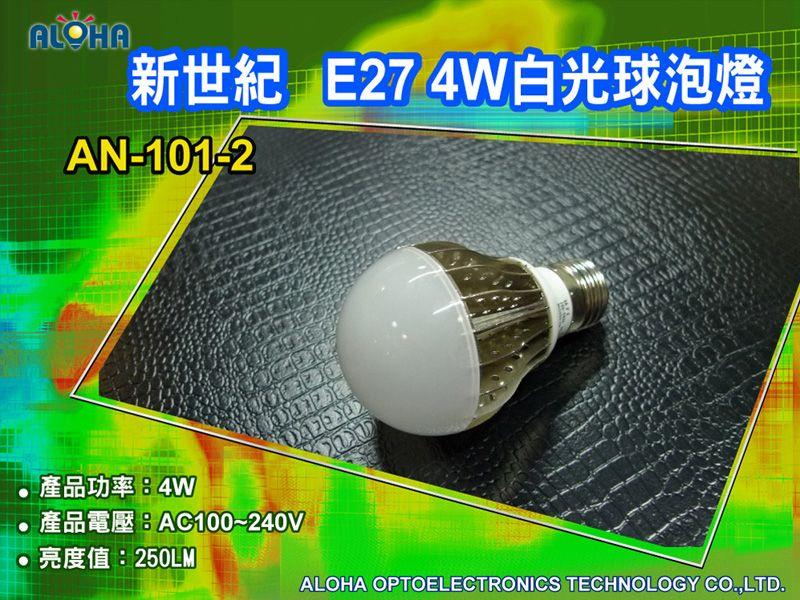 AN-101-2  4W球泡 新世紀白光6000K 250LM(亮光)