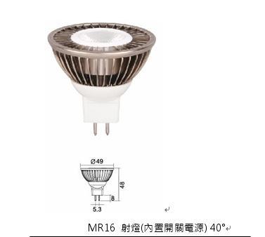 MR16 射燈(內置開關電源) 40°-昇國竣科技