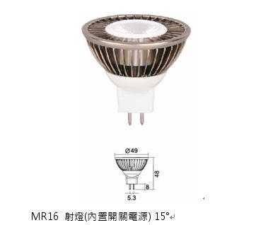 MR16 射燈(內置開關電源) 15°-昇國竣科技