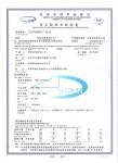CNS商品驗證登錄證書-C1542062960017--R54296