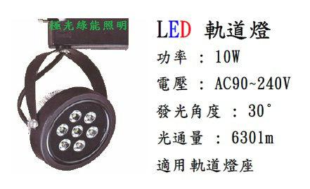 LED 天花軌道燈