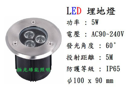 LED 埋地燈
