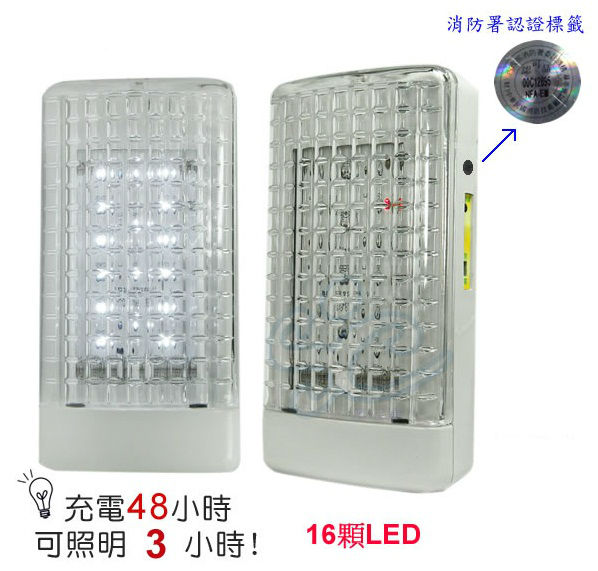 LED 緊急照明燈