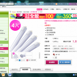 MOMO EMPREX  2 FIT LED TUBE (4pcs-BOX) - 複製