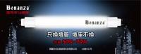 1020723-波森-bonanza省電燈管