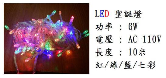 LED 聖誕燈 6W
