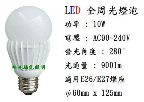 LED 球泡燈 10W