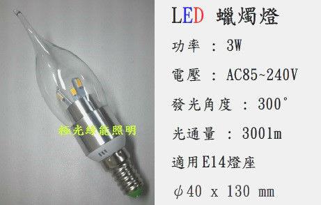 LED 蠟燭燈 3W