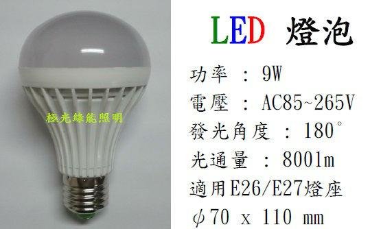LED 9W 球泡燈