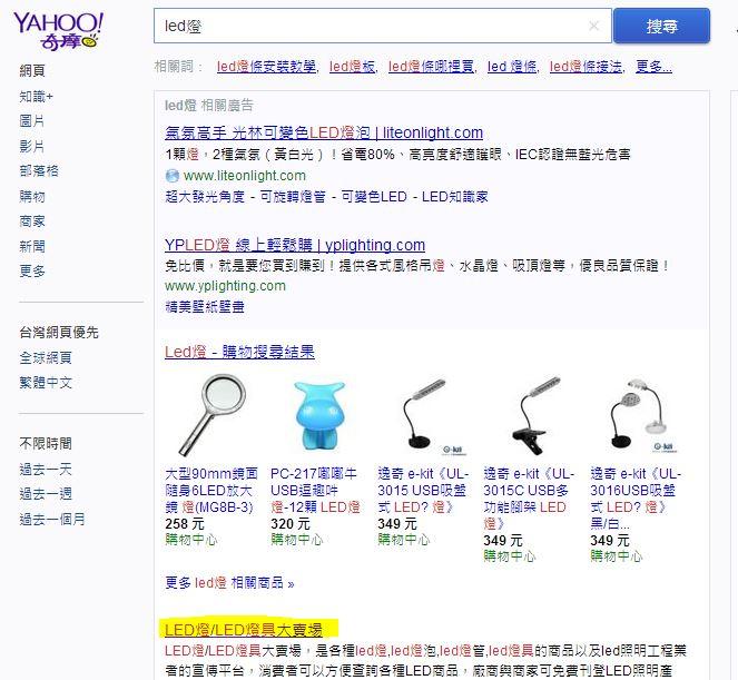 MyLED.com.tw LED燈大賣場 Y!搜尋 NO.1