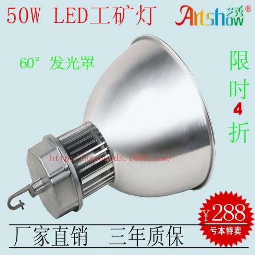 50W工矿灯