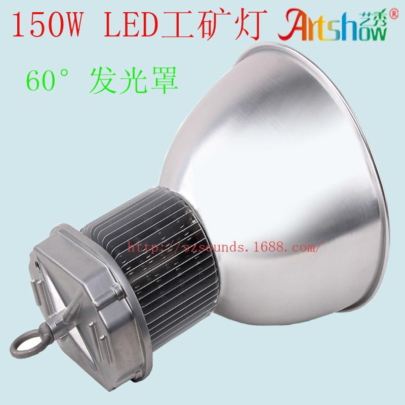 150W-1工矿灯