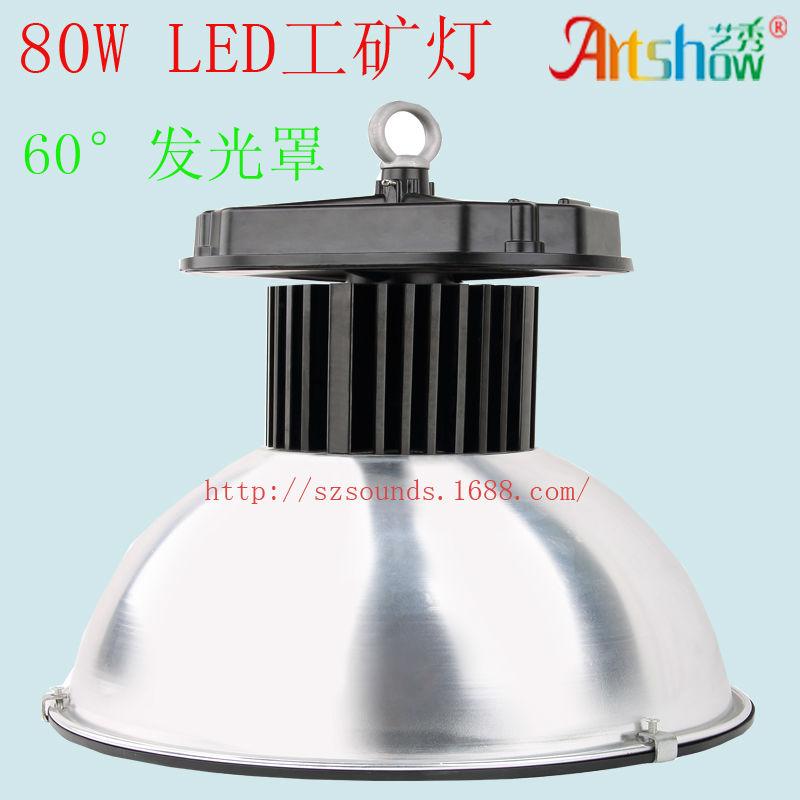 80W-1工矿灯