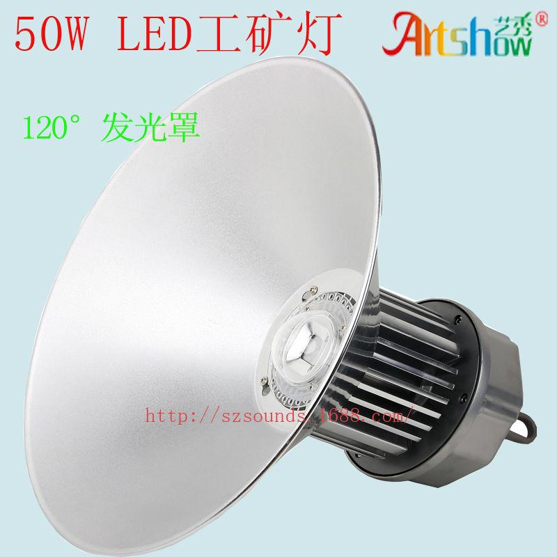 50W 120-工矿灯