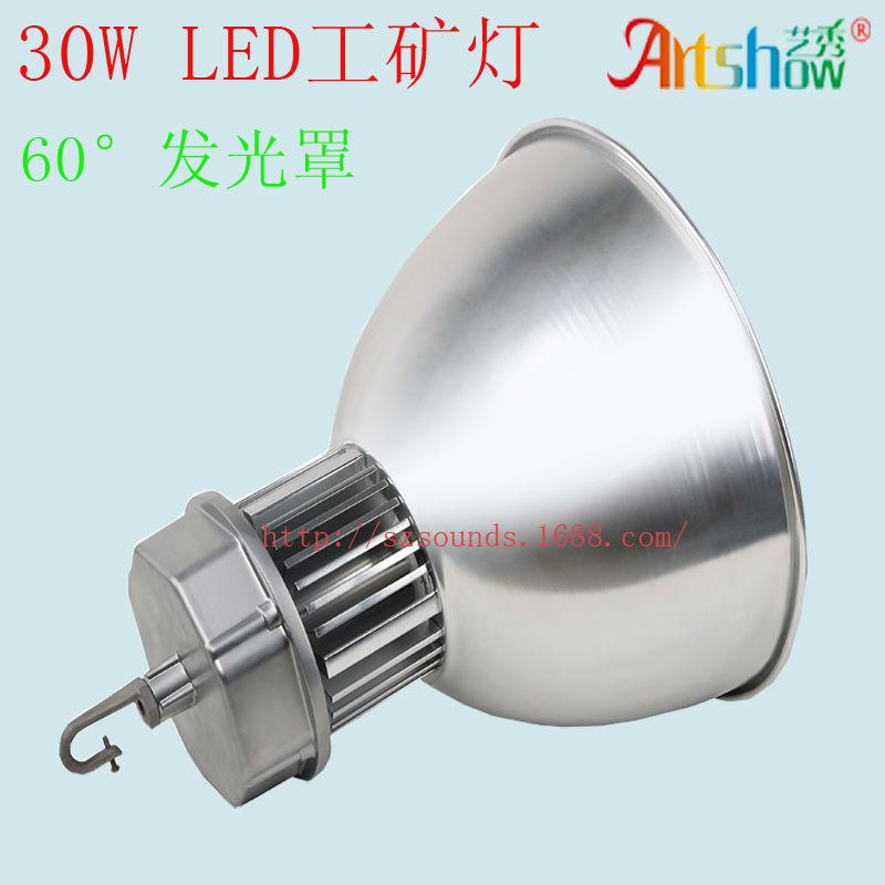 30W-2工矿灯