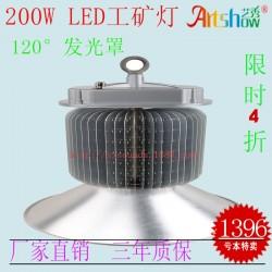 200W工矿灯