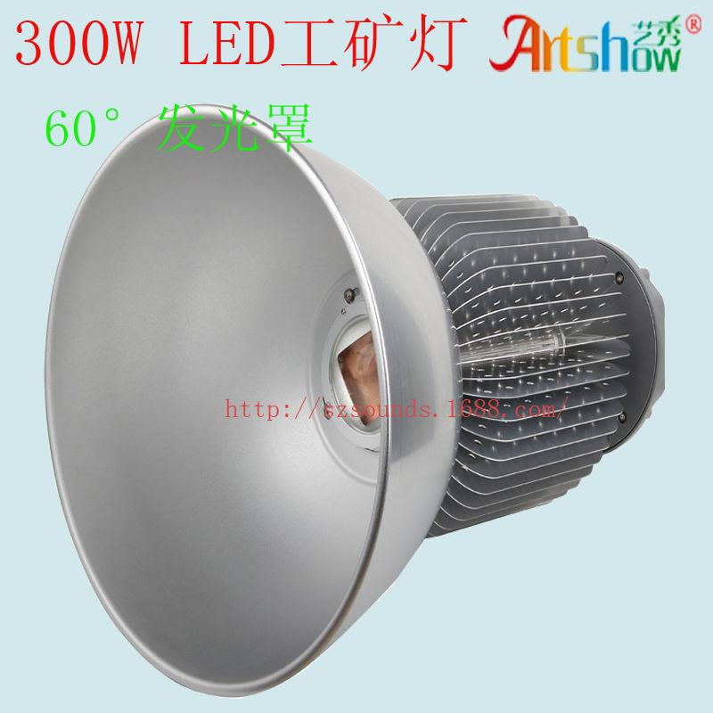 300W-2工矿灯