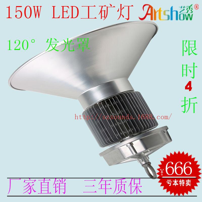 150W工矿灯