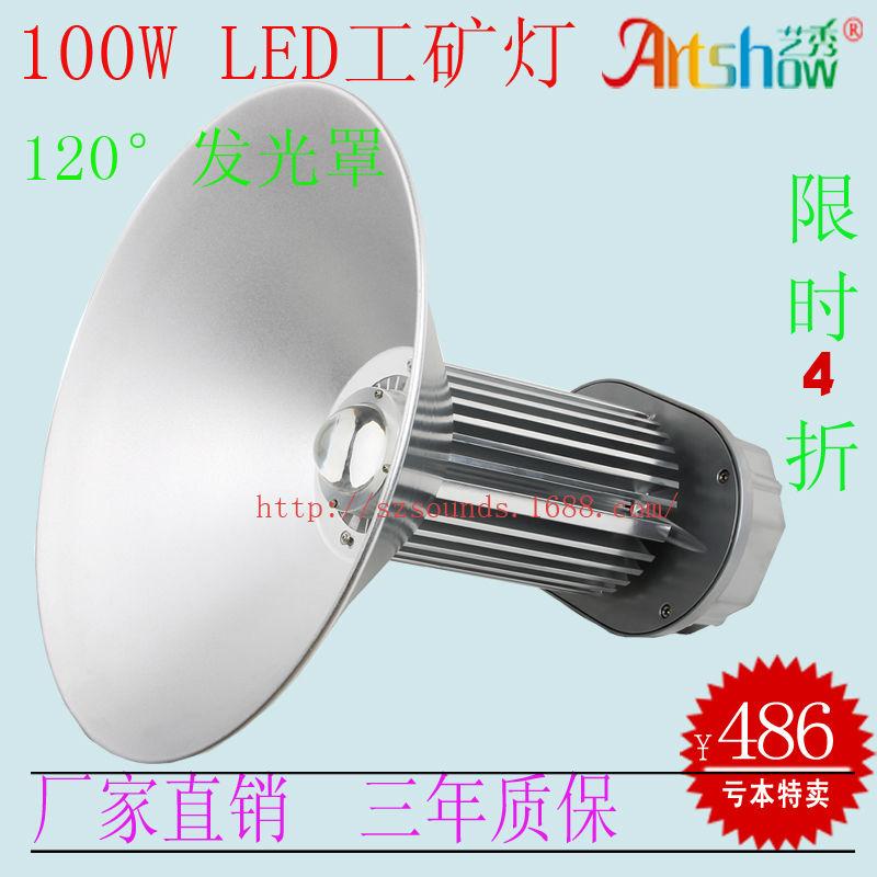 100W工矿灯