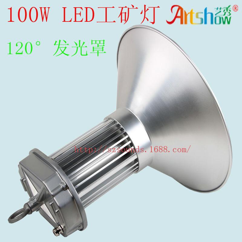 100W-1工矿灯