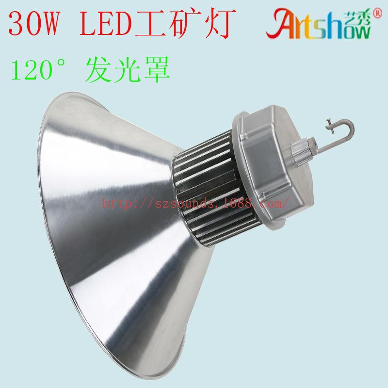 30W-1工矿灯