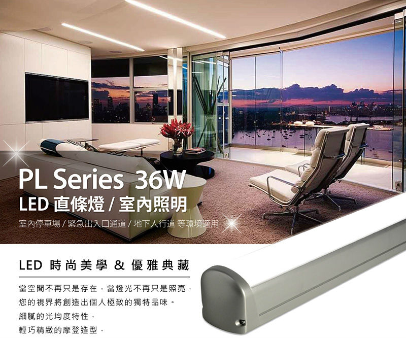 PL36 LED linear light