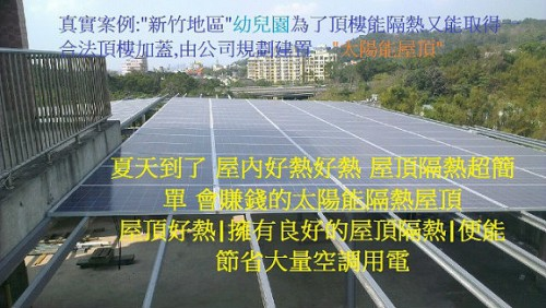 1屋頂型太陽能發電系統,農地型太陽能溫室,太陽能農業大棚,地面型太陽能電站,透天厝頂樓太陽能發電系統,別墅陽台太陽能遮陽棚,鐵皮屋屋頂太陽能隔熱發電系統,獨立型太陽能發電系統,併聯型太陽能發電系統,混合型太陽能發電系統,自用型太陽能發電系統