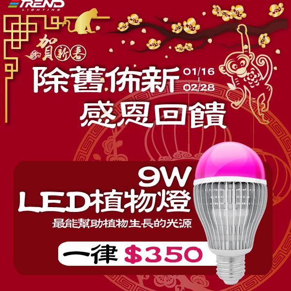 ★全館最殺價★9W 植物燈 一律$350★