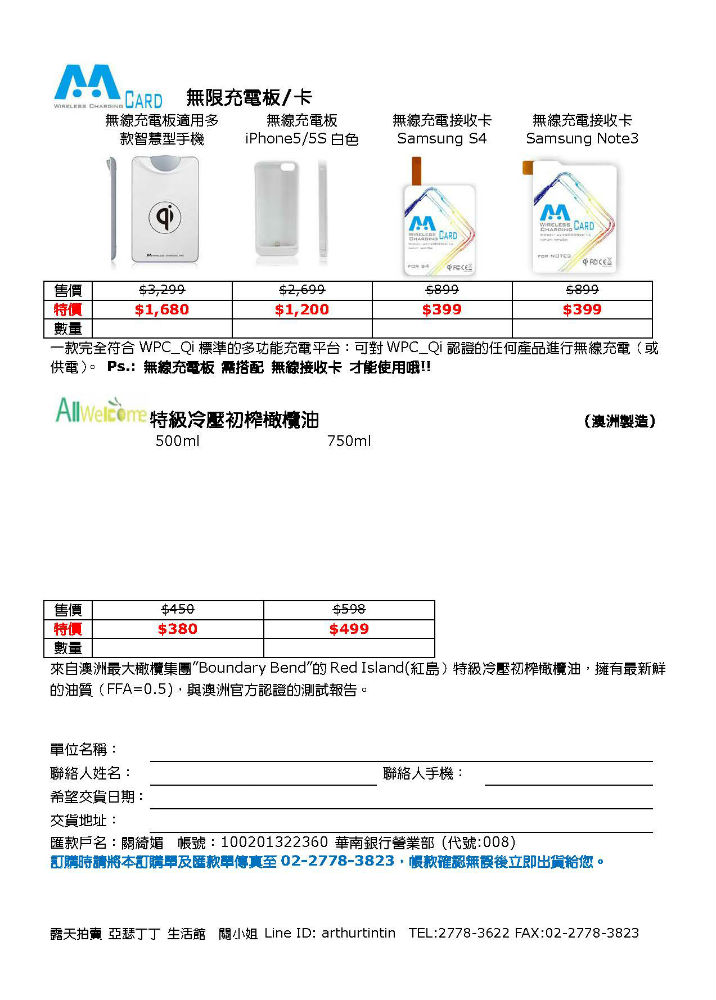 產品促銷DM - 20160224 (2)