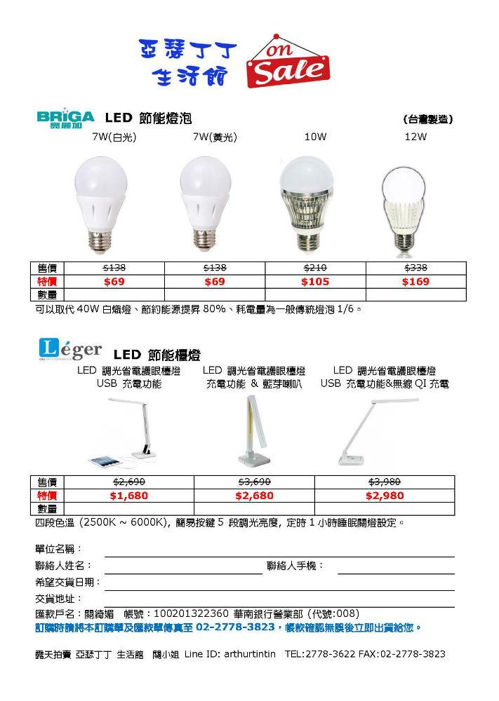 產品促銷DM - 20160224 (1)