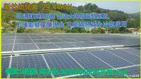 太陽能發電投資好處多多