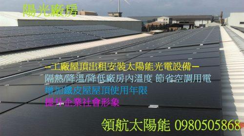 太陽能屋頂,太陽能公司,太陽能板,太陽能屋頂補助,太陽能屋頂發電,
