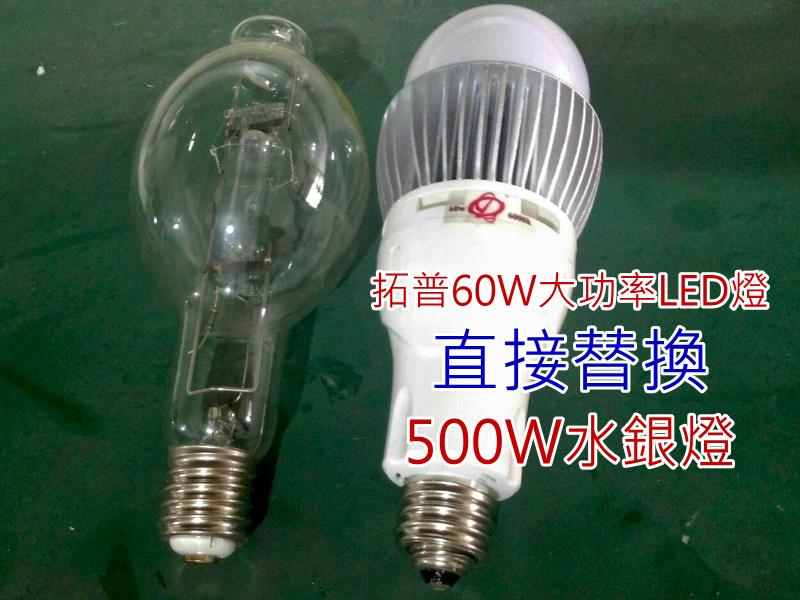 60WLED燈具