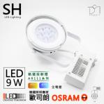 凱得米 OSRAM 9w綠能軌道燈