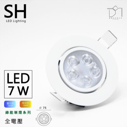 凱得米 LED 7.5cm 刀片式 綠能崁燈 7w