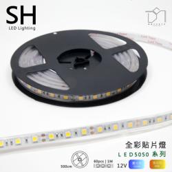 全彩貼片燈 LED5050 12V 5米一捲