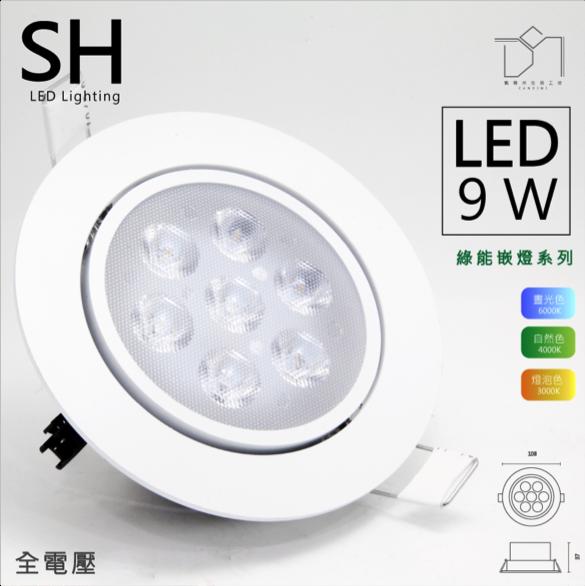 凱得米 LED 9.5cm 刀片式 綠能崁燈 9w