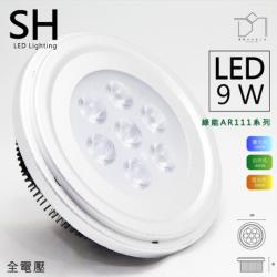 凱得米 AR111 LED燈 7燈