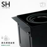 凱得米 MR16鋁鑄黑曜色盒燈 崁入式 9.6*9.6 cm