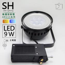 凱得米 AR111軌道燈 7燈9W
