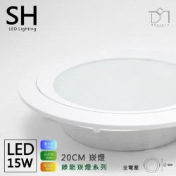 凱得米 LED綠能崁燈 20cm 15w/30w