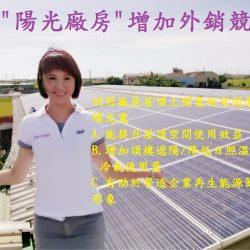 太陽能板遮陽兼發電 台電保證收購20年