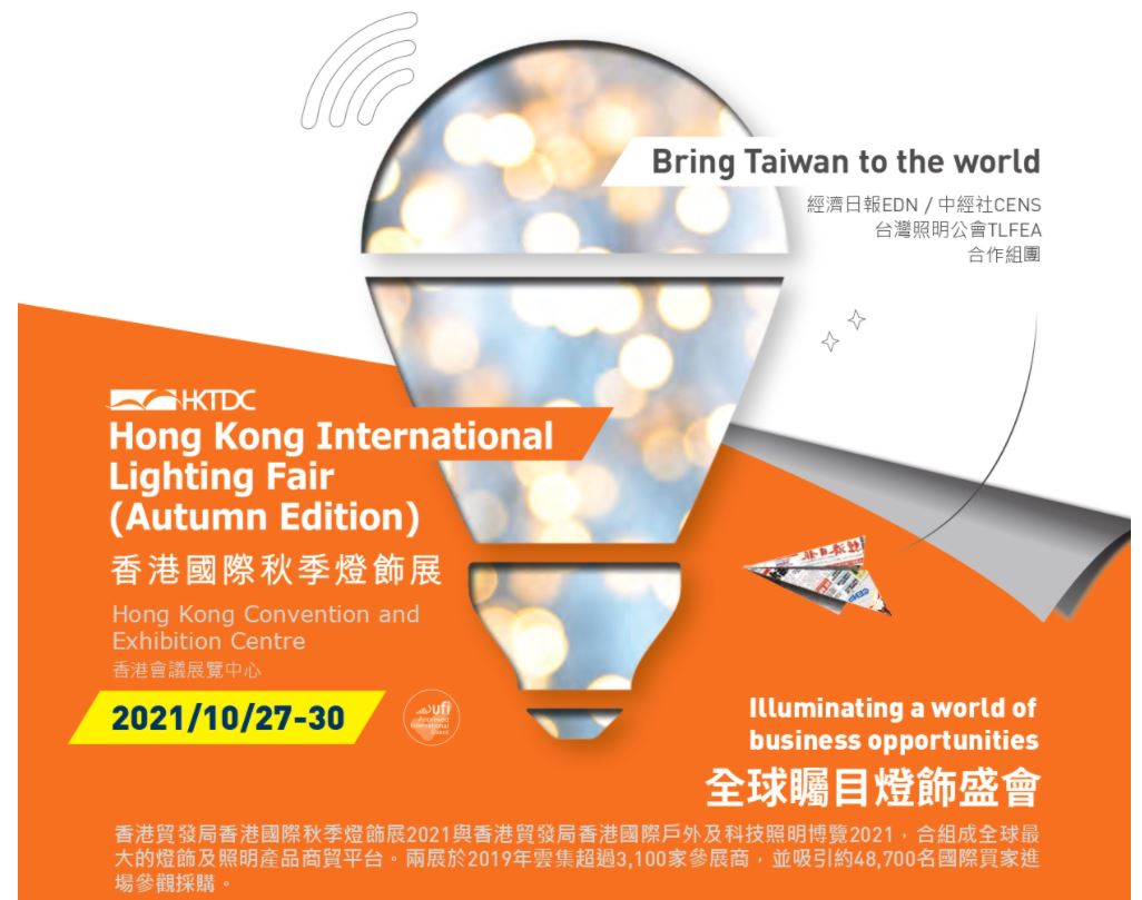 2021/10/27-10/30香港秋燈展